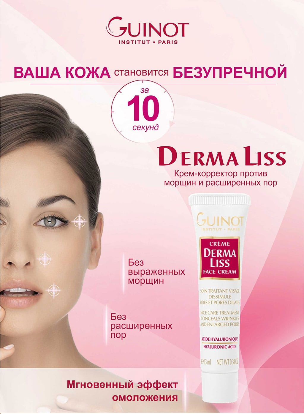 Derma-Liss_ph_sm